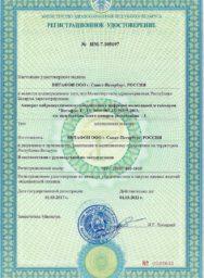 Витафон-Т, Регистрационное удостоверение Минздрава РБ - стр. 1