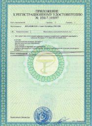 Витафон-Т, Регистрационное удостоверение Минздрава РБ - стр. 2