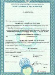 Витафон-5, Витафон-ИК, Регистрационное удостоверение Минздрава РБ - стр. 1