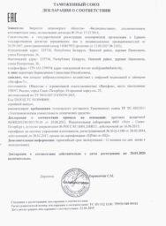 Витафон-Т, Декларация Таможенного Союза