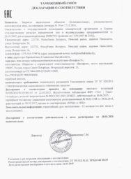 Витафон-5, Декларация Таможенного Союза